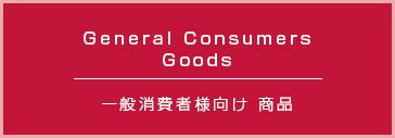 一般消費者様向け 商品