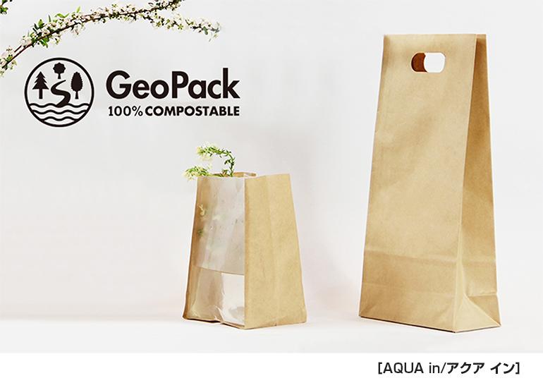 GeoPack 生分解袋[AQUA in/アクア・イン]